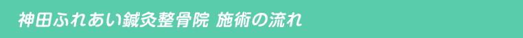 神田ふれあい鍼灸整骨院 施術の流れ